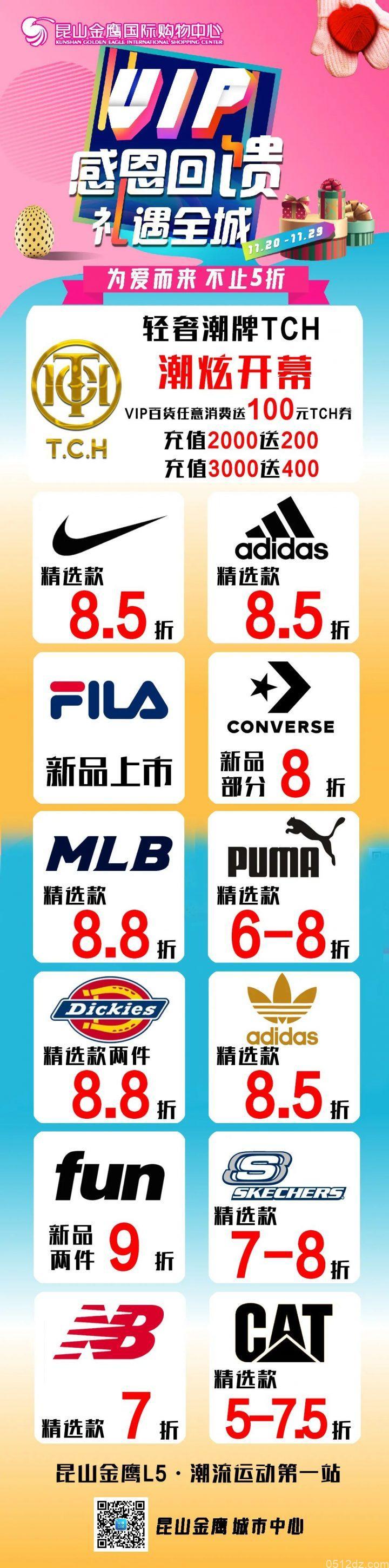 昆山金鹰国际购物中心11.20-11.29VIP感恩回馈