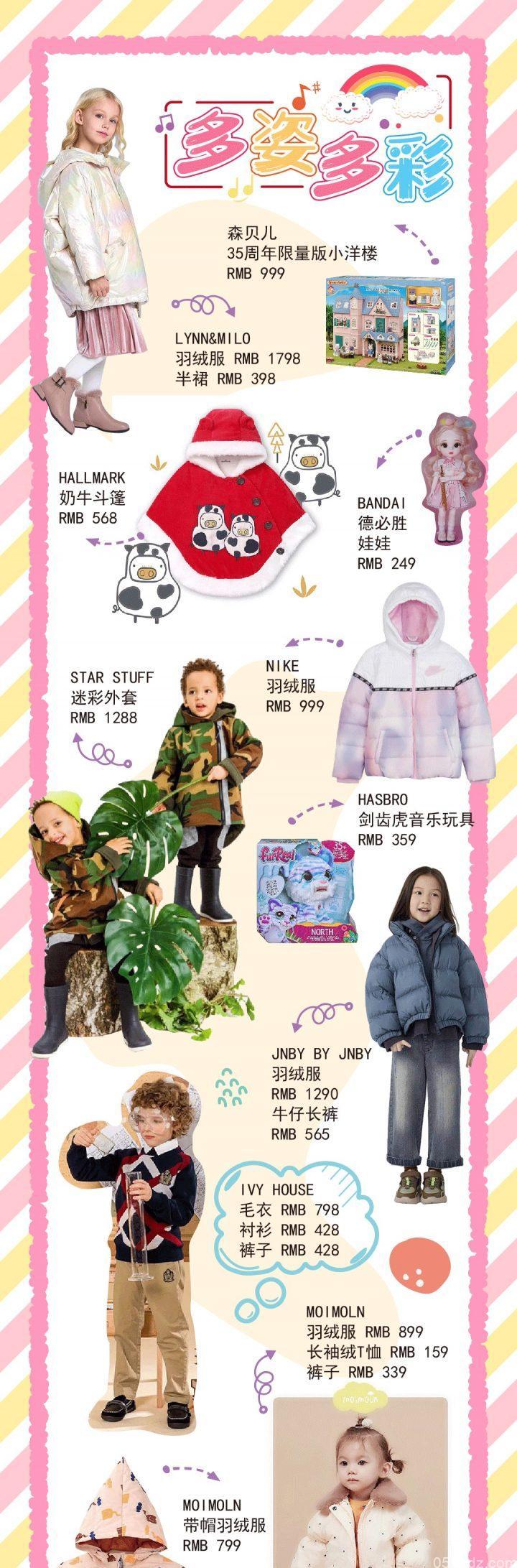 苏州久光宝宝购物节大衣羽绒节