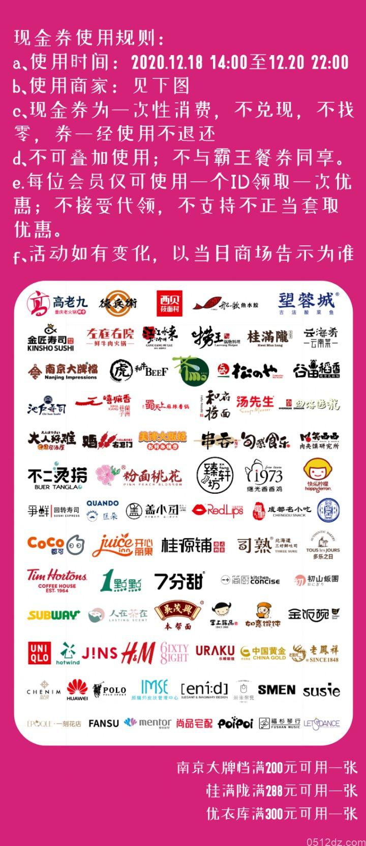 上海近铁城市广场6周年庆最后一波福利