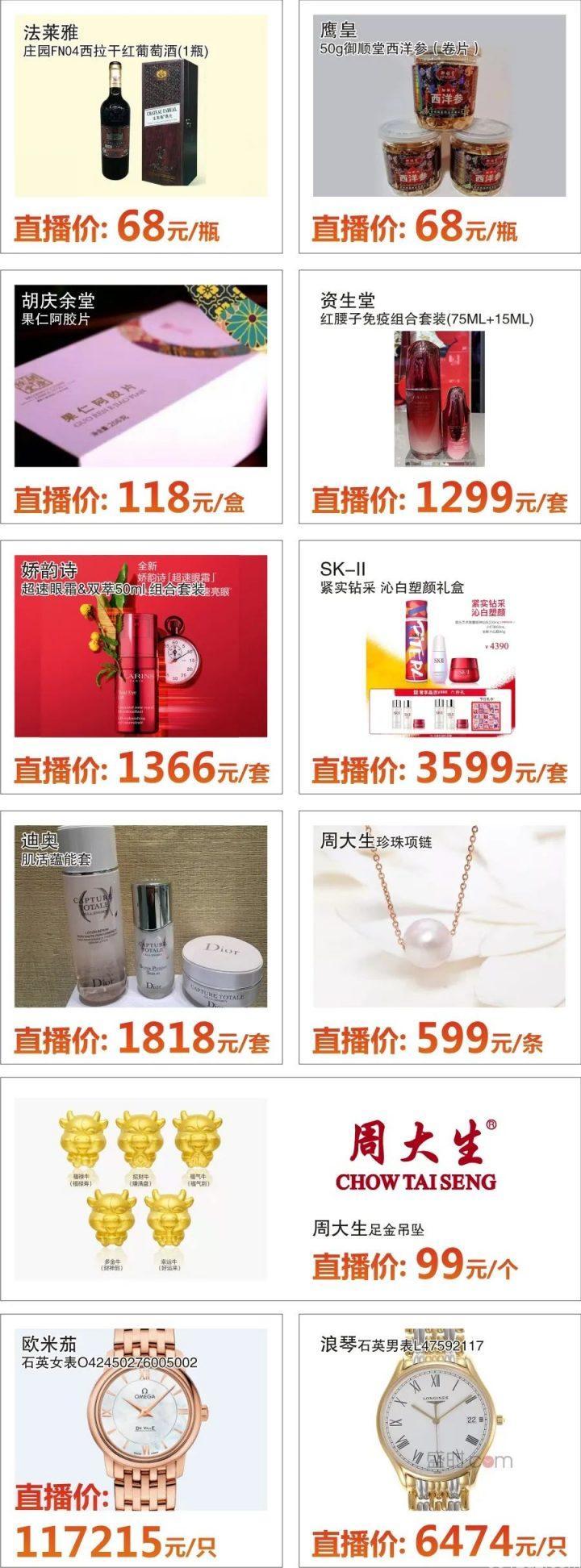 昆山商厦32周年店庆预售直播