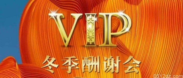 美罗百货2020冬季VIP酬谢会