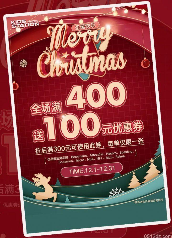 昆山金鹰国际购物中心2020圣诞节活动