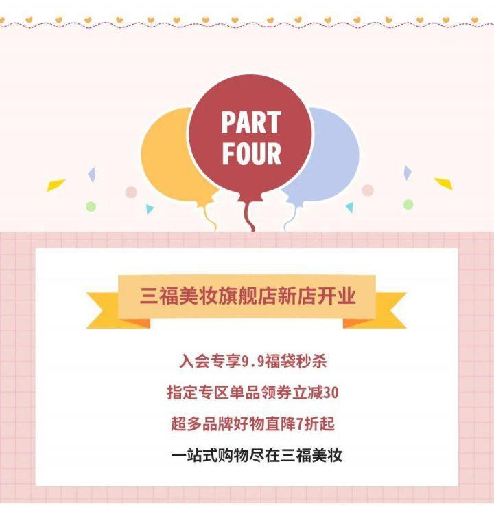 三福28周年庆典返场活动