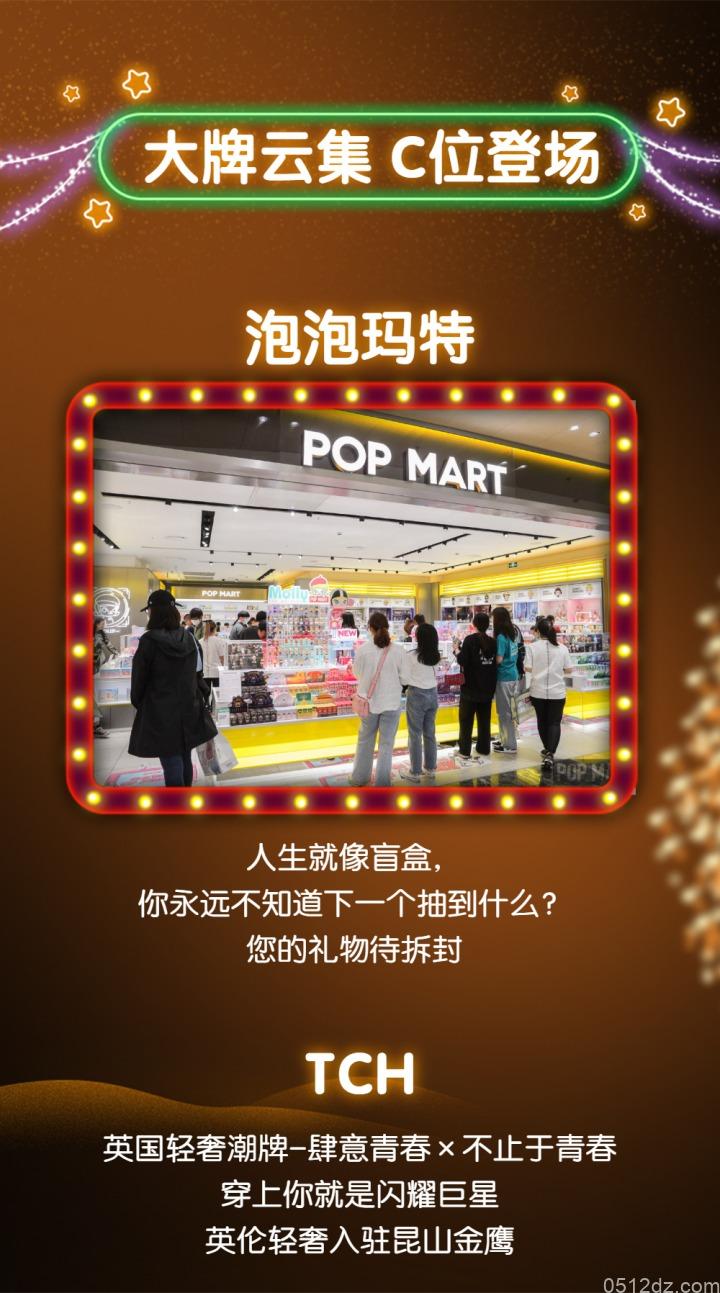 昆山金鹰国际购物中心2020圣诞节优惠活动