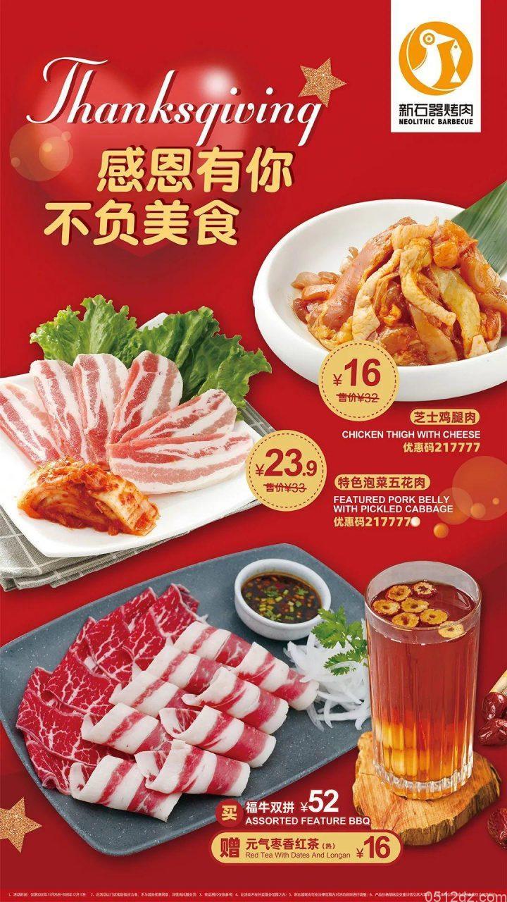苏州金鹰6F新石器烤肉美食5折起