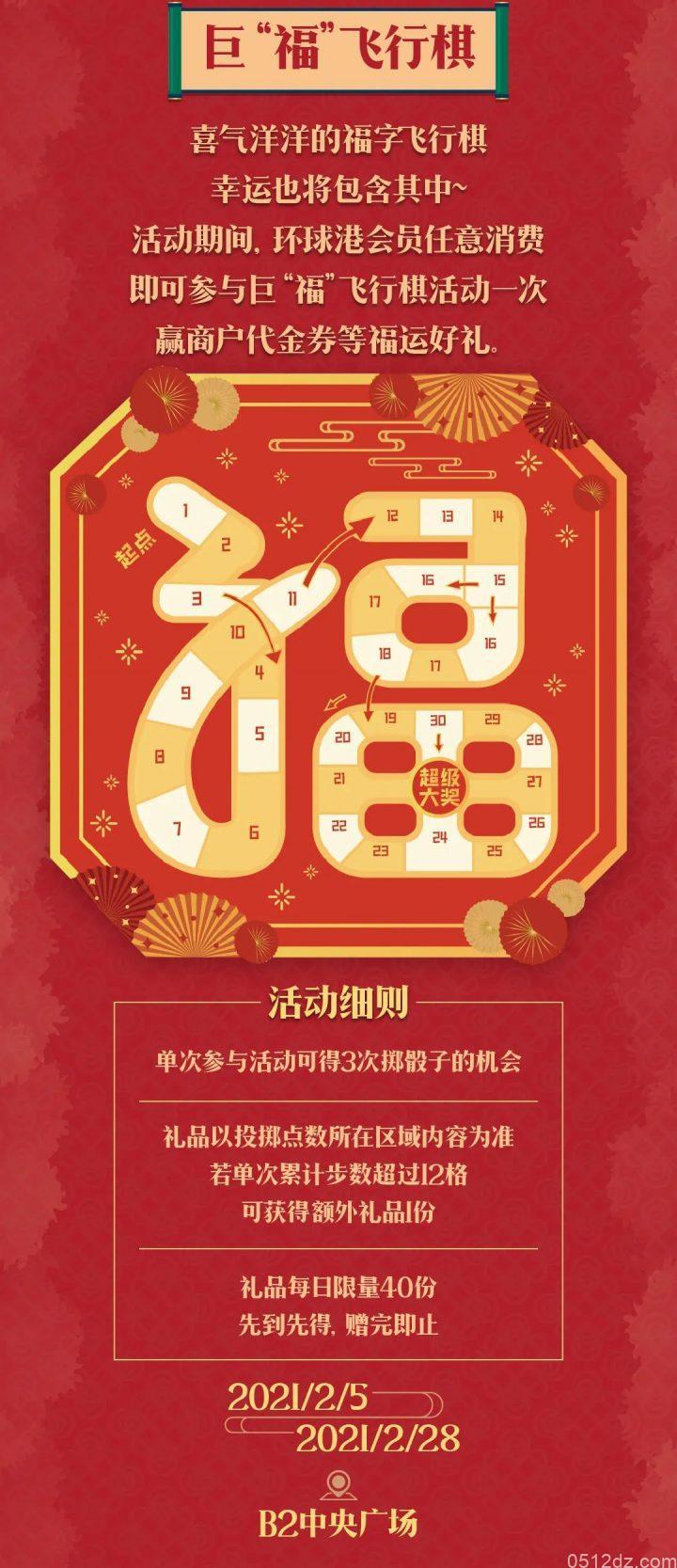上海环球港最牛奋斗年活动