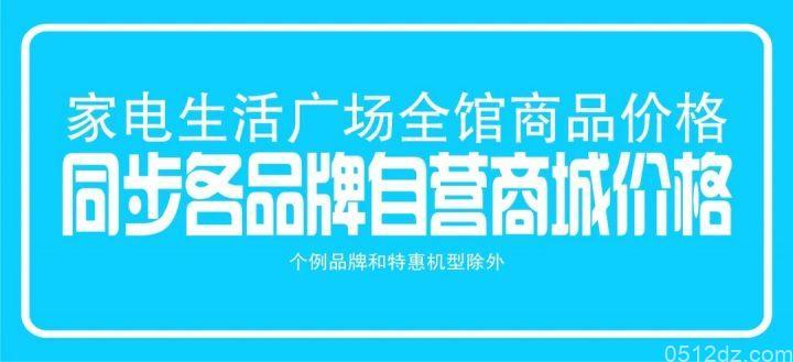 7月5日-15日昆山商厦盛夏钜惠毕业季活动