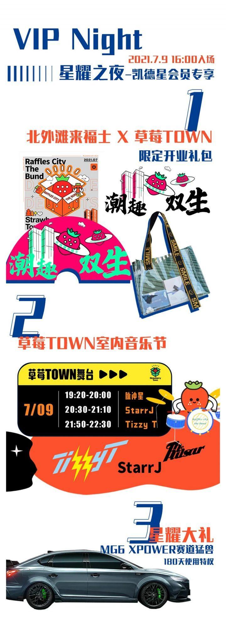 上海北外滩来福士7月9日开业狂欢
